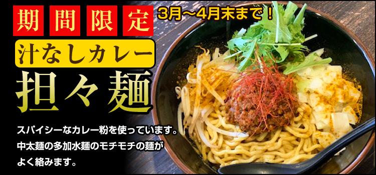 汁なしカレー担々麺