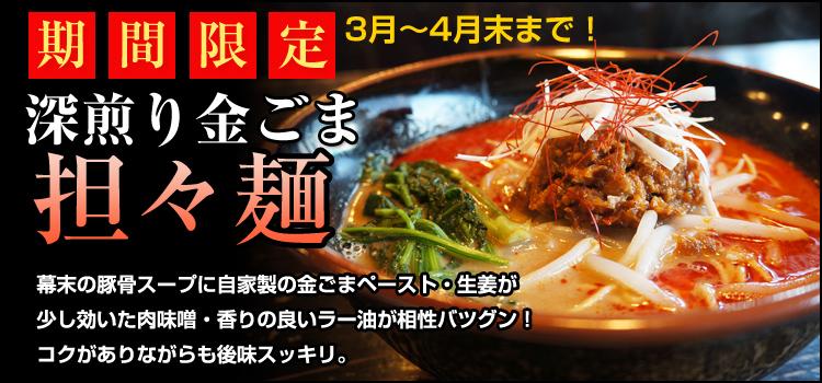 金ごま坦々麺