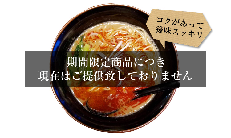 深煎り金ごま担々麺