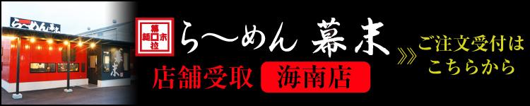 冷凍らーめん販売(テイクアウト) 海南店