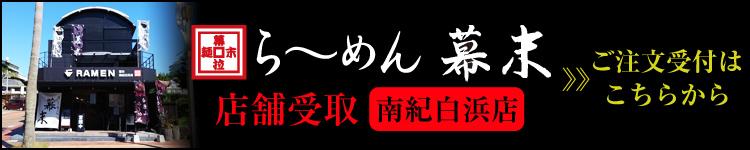 冷凍らーめん販売(テイクアウト) 南紀白浜店