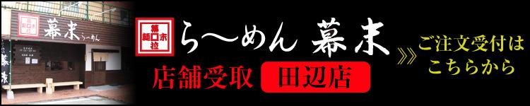 冷凍らーめん販売(テイクアウト) 田辺店